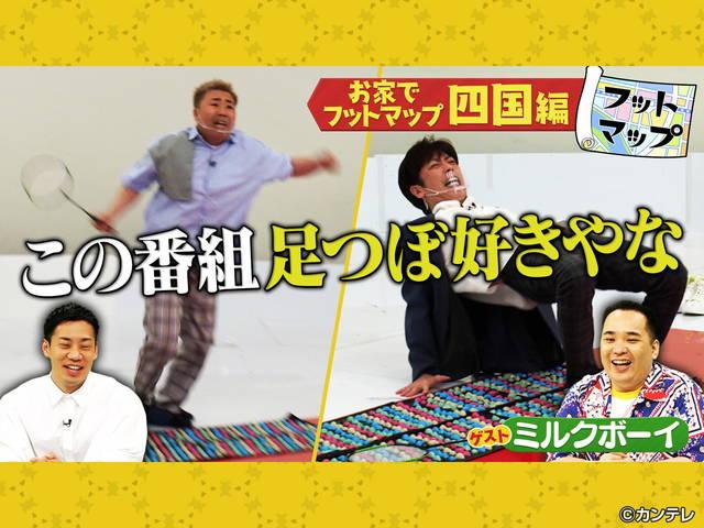 フットマップ#61 おうちでフットマップ!四国編 2021/06/19放送分