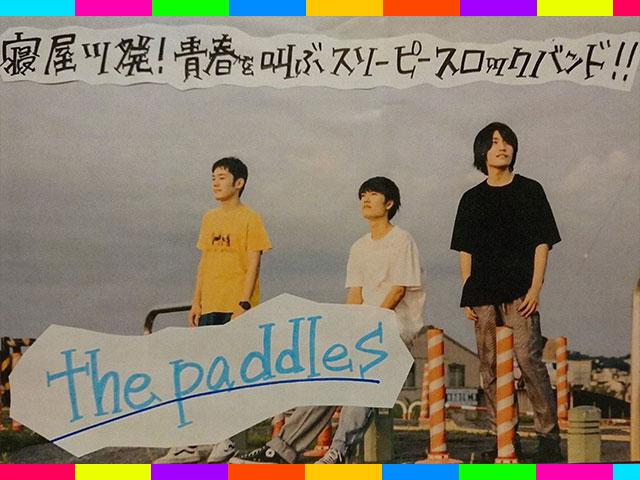 音エモン×TOWER RECORDS Eureka!/the paddles