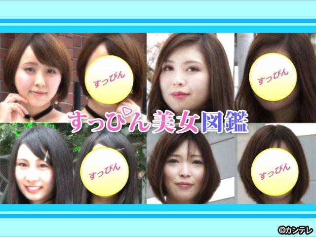 カンテレ/【会員無料】すっぴん美女図鑑