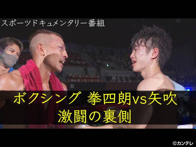 ボクシング 拳四朗vs矢吹 激闘の裏側