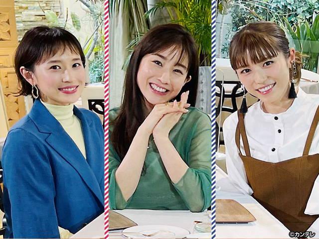 グータンヌーボ2/#113 若槻千夏×馬淵優佳×田中みな実