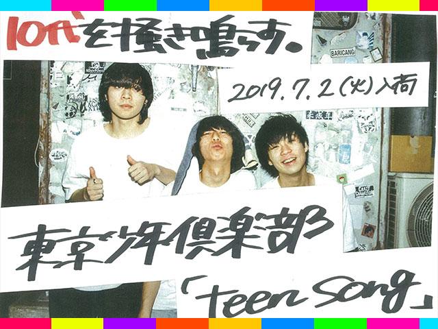 音エモン×TOWER RECORDS Eureka!/東京少年倶楽部