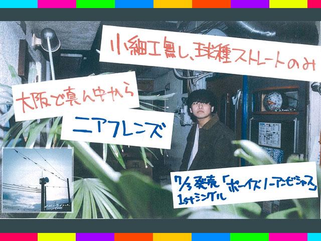 音エモン×TOWER RECORDS Eureka!/ニアフレンズ