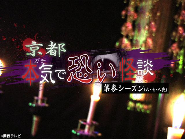 京都 本気で恐い怪談/【無料PR】京都 本気で恐い怪談 第参シーズン[第六・七・八夜]