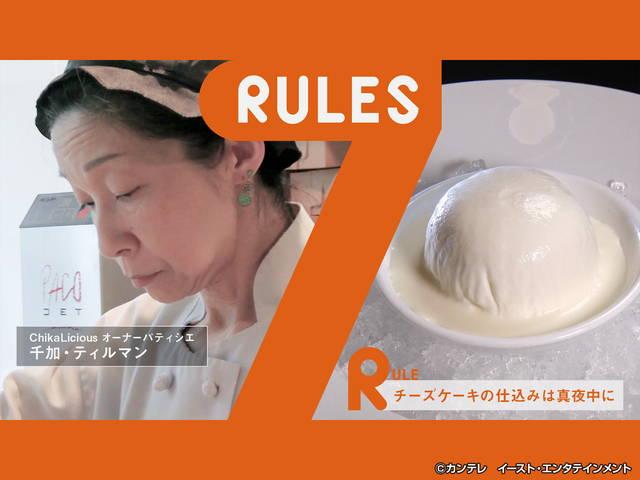 セブンルール/#206 日本人がオーナーシェフのニューヨークの人気デザートバー