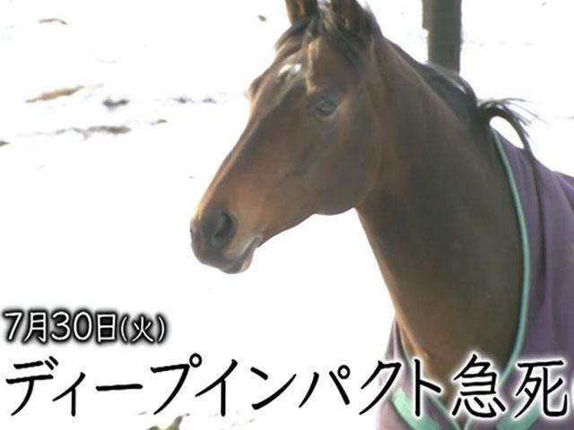 うまンchu/2019.8.3「ディープインパクト急死 小倉記念(G3)」