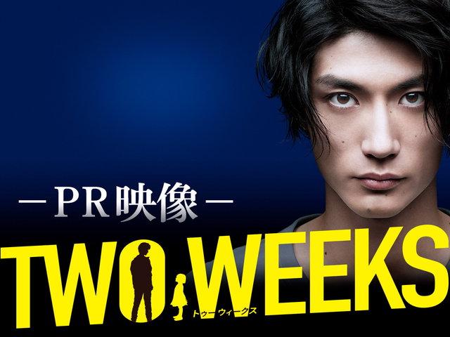 TWO WEEKS/【無料PR】TWO WEEKS