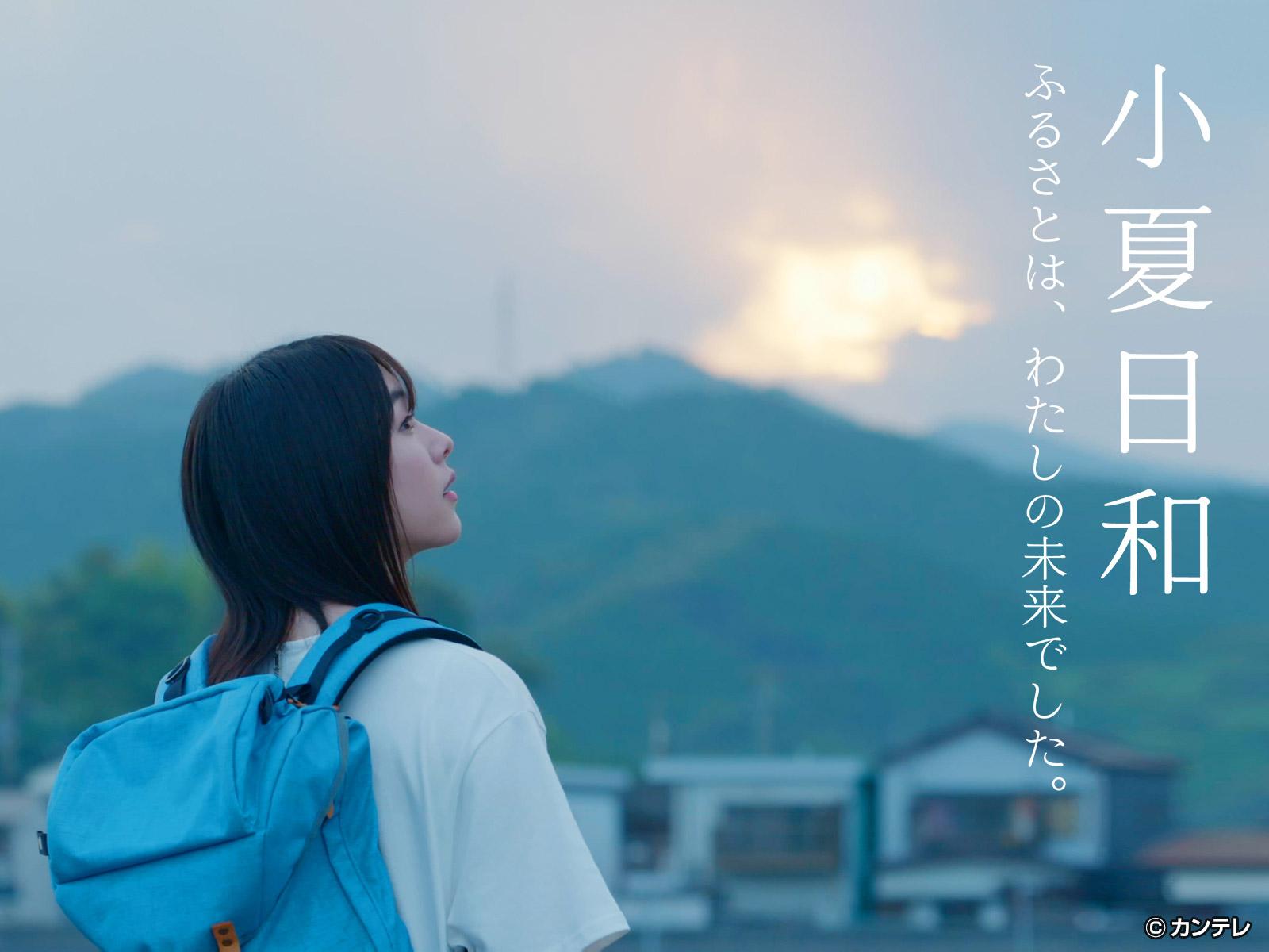 見逃し無料配信/ニューヨークフェスティバル銀賞受賞「小夏日和」ふるさとは、わたしの未来でした。 2019/09/29放送分