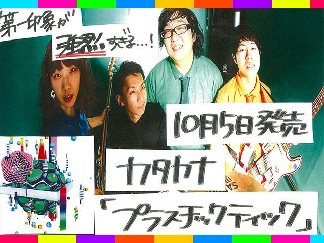 音エモン×TOWER RECORDS Eureka!/カタカナ