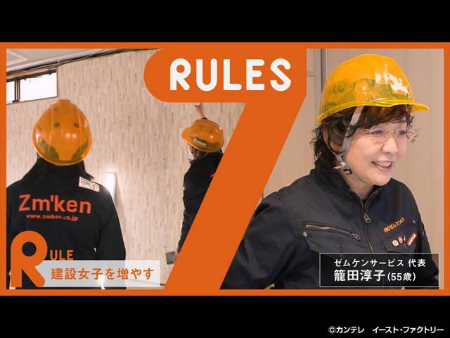 セブンルール/#217 建設業界のジャンヌダルク!女性ばかりの建設会社