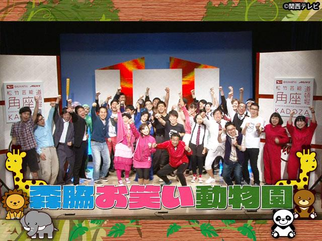 カンテレ/【会員無料】森脇お笑い動物園〜ほぼ関西テレビ初登場の芸人たち〜