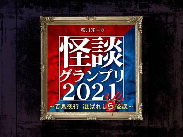 稲川淳二の怪談グランプリシリーズ('09~'21)/稲川淳二の怪談グランプリ2021
