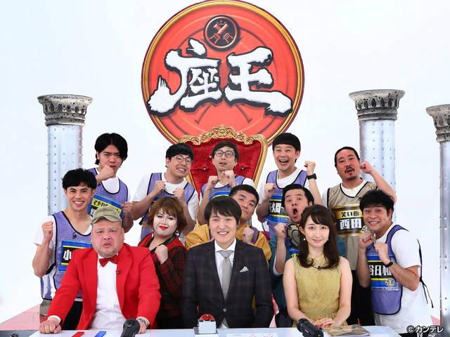見逃し無料配信/千原ジュニアの座王#106 2020/04/04放送分