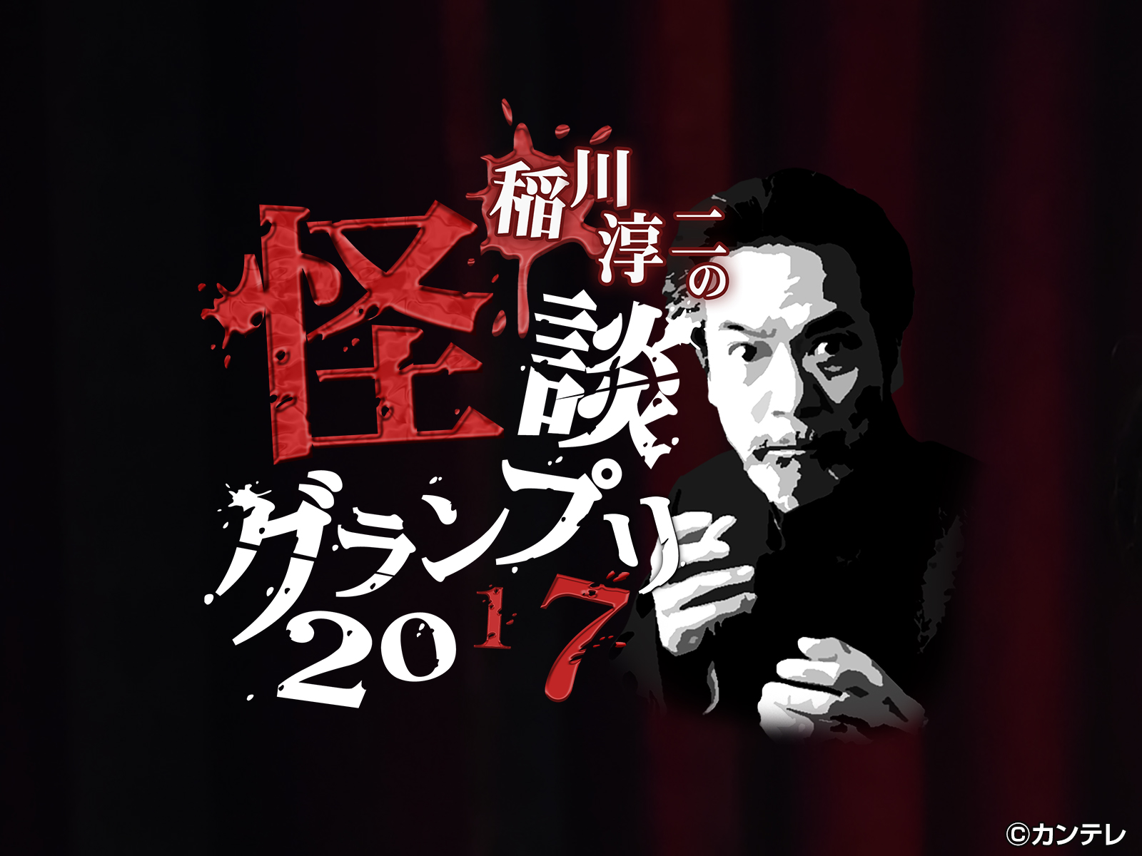 稲川淳二の怪談グランプリシリーズ('09〜'19)/【無料PR】稲川淳二の怪談グランプリ2017