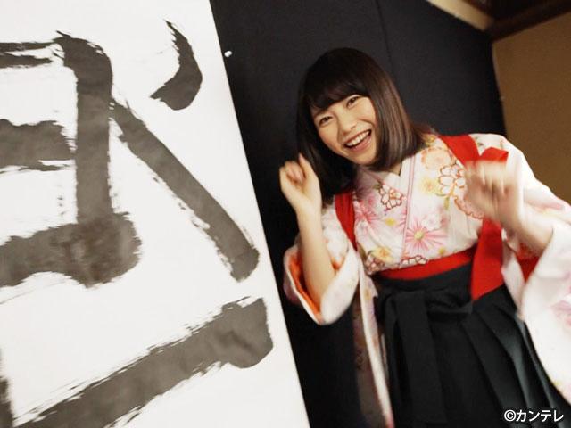 【会員無料】横山由依(AKB48)ちゃんロケ中オフショット/第18弾 書道に挑戦編