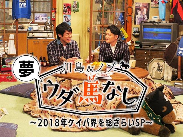 カンテレ/川島&ノブ 夢ウダ馬なし 〜2018年ケイバ界を総ざらいSP〜