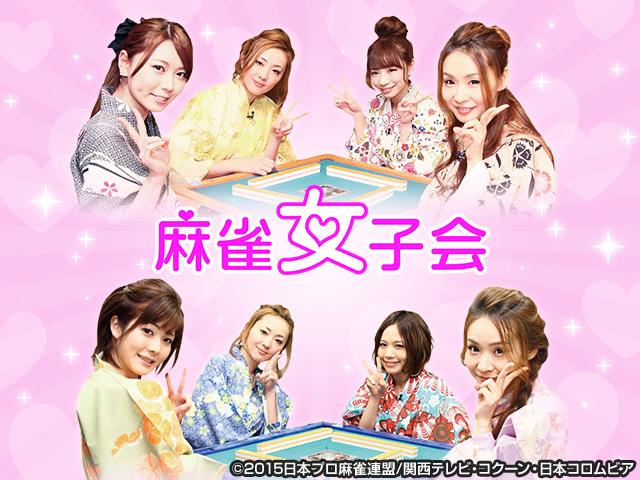 石岡雅樹 (関西テレビ)/麻雀女子会