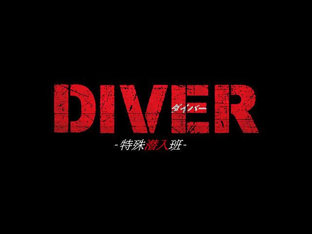 DIVER -特殊潜入班-/【PR】DIVER -特殊潜入班-