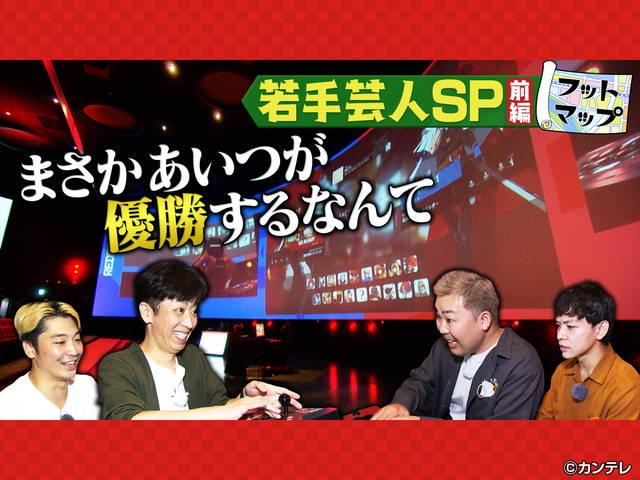 見逃し無料配信/フットマップ#74 若手芸人SP<前編> 2021/10/09放送分