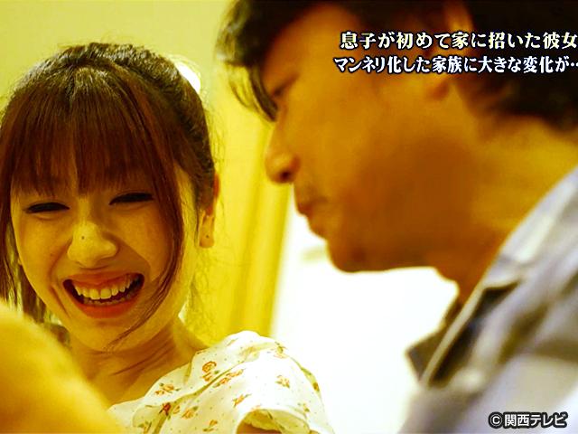実録!オンナの○○事件簿/#25 息子の彼女
