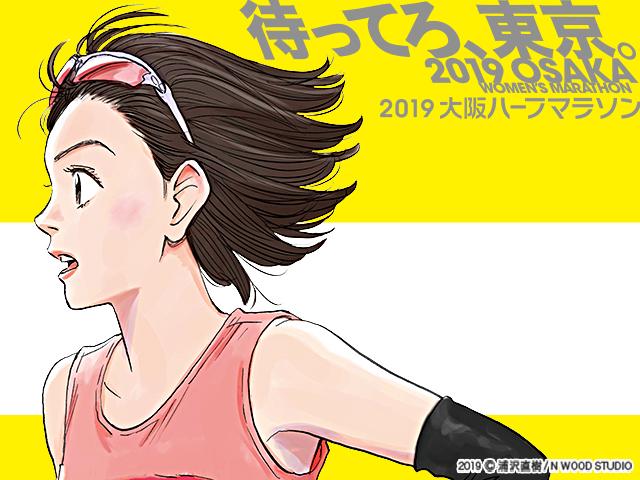 第38回 大阪国際女子マラソン・2019大阪ハーフマラソン/2019大阪ハーフマラソン FINISHシーン (Time 1:07:58〜)