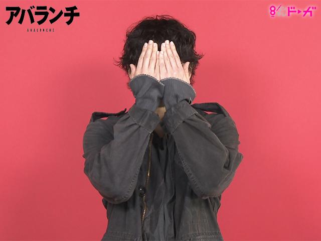 アバランチ/【無料】『アバランチ』綾野剛からのメッセージ!