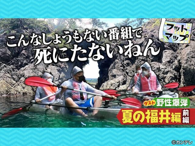 フットマップ#66 夏の福井編<前編> 2021/07/31放送分