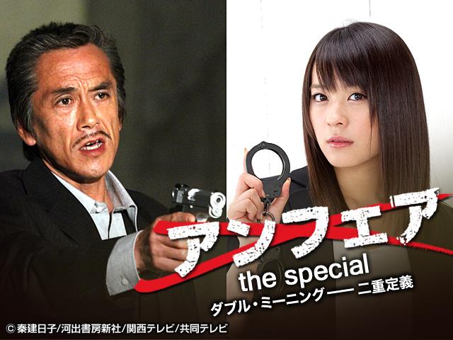阿部サダヲ/アンフェア the special ダブル・ミーニング―二重定義