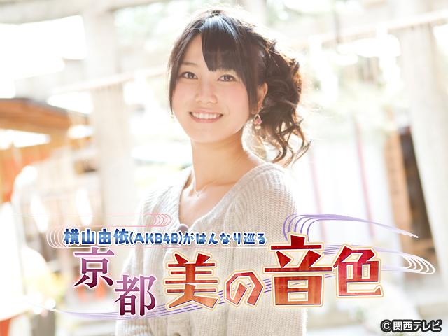 横山由依/横山由依(AKB48)がはんなり巡る 京都 美の音色