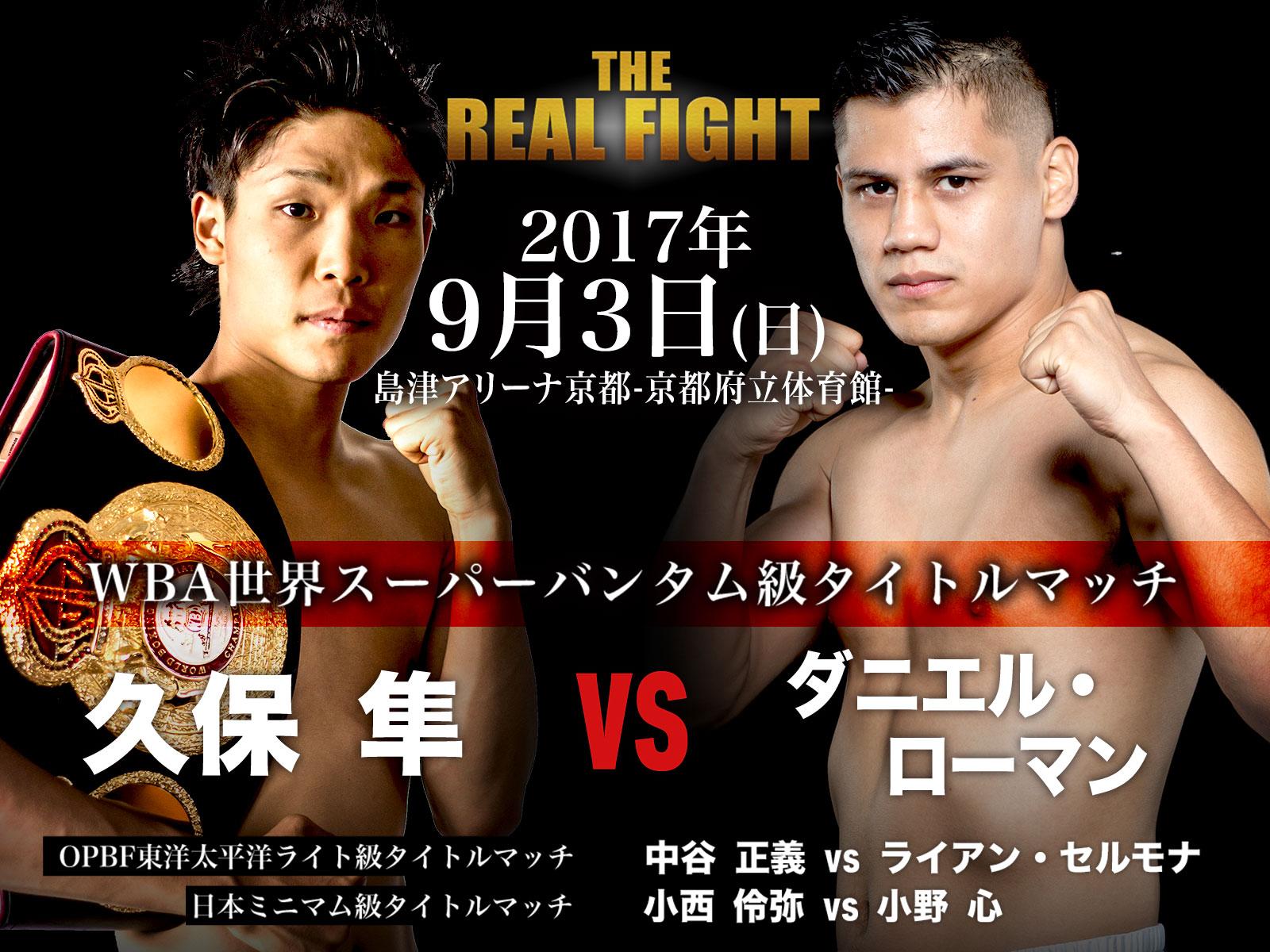 カンテレ/2017/9/3 THE REAL FIGHT[世界] 島津アリーナ京都