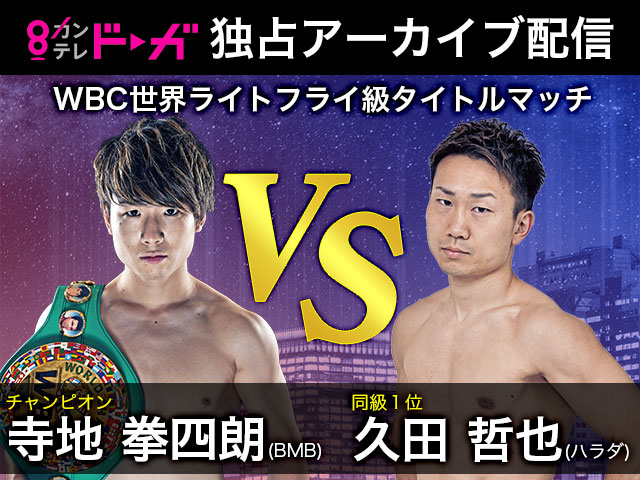 THE REAL FIGHT WBC世界ライトフライ級タイトルマッチ/WBC世界ライトフライ級タイトルマッチ~寺地拳四朗vs久田哲也~