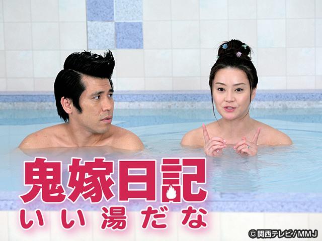 安藤和久 (関西テレビ)/鬼嫁日記 いい湯だな