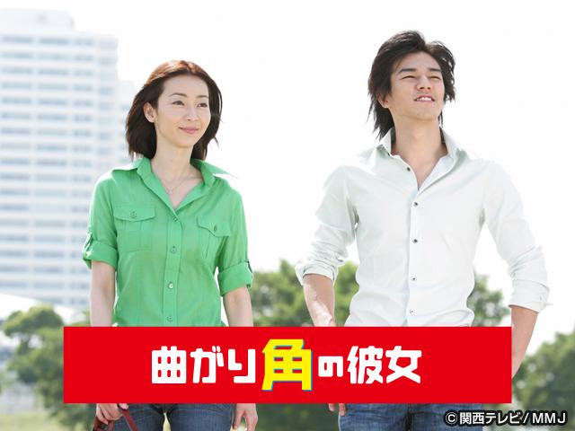 安藤和久 (関西テレビ)/曲がり角の彼女