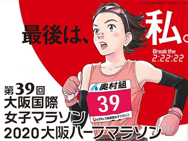 第39回 大阪国際女子マラソン・2020大阪ハーフマラソン