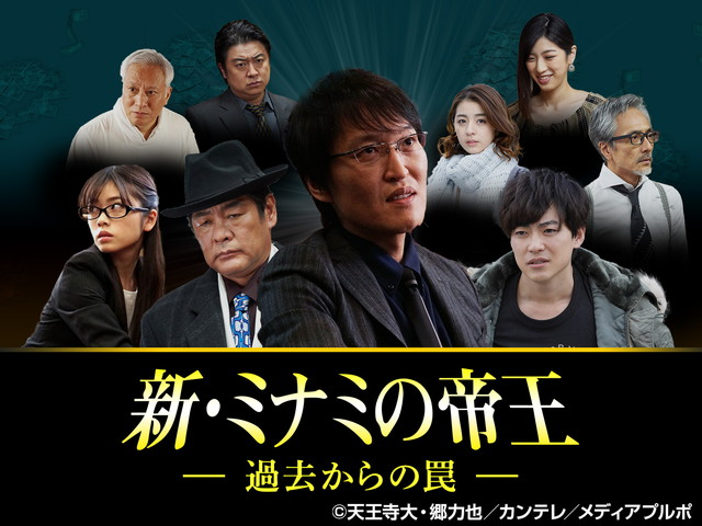 新・ミナミの帝王/SPドラマ16 過去からの罠