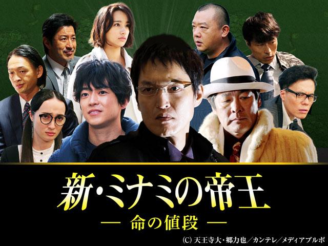 新・ミナミの帝王/SPドラマ12 命の値段