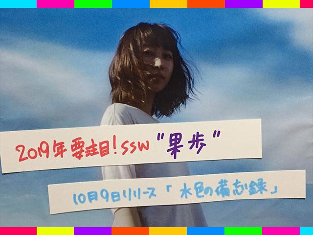 音エモン×TOWER RECORDS Eureka!/【無料】果歩
