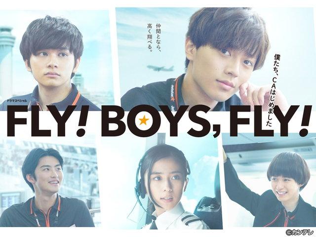 カンテレ/FLY!BOYS,FLY! 僕たち、CAはじめました