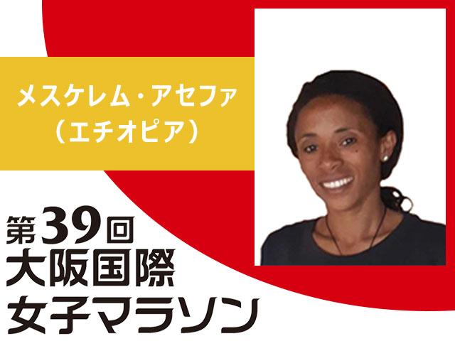 第39回 大阪国際女子マラソン・2020大阪ハーフマラソン/第39回大阪国際女子マラソン大会 記者会見【招待選手】メスケレム・アセファ(エチオピア)