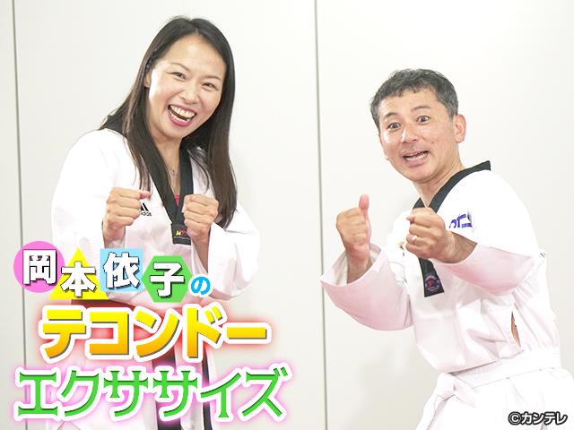 カンテレ/岡本依子のテコンドーエクササイズ