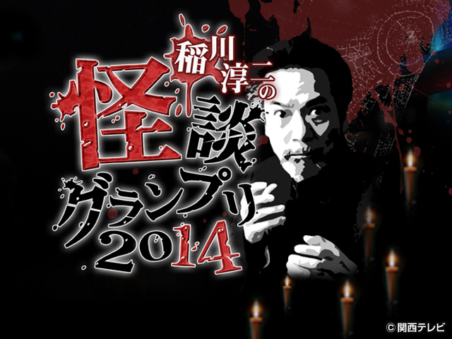 稲川淳二の怪談グランプリシリーズ('09〜'19)/稲川淳二の怪談グランプリ2014