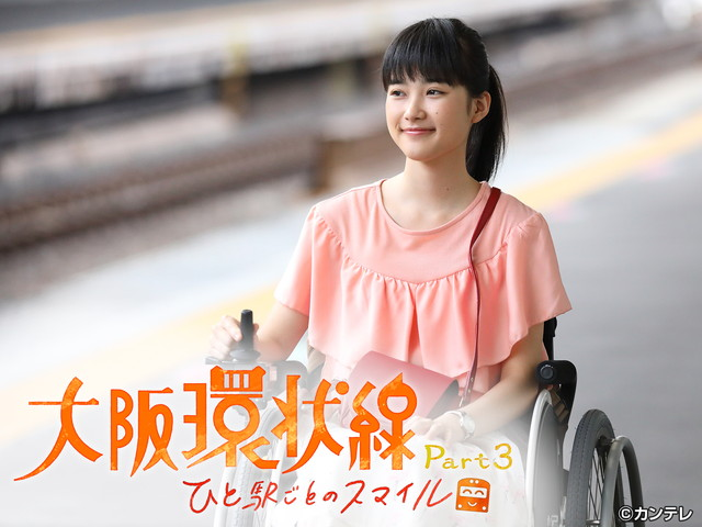 大阪環状線 Part3 ひと駅ごとのスマイル【全10話】