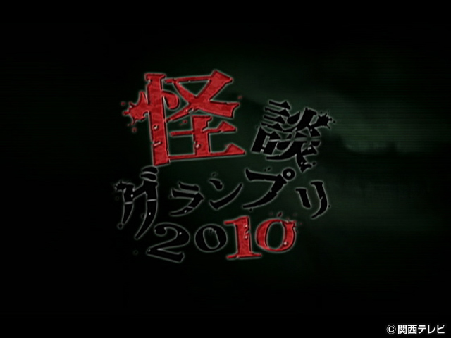 稲川淳二の怪談グランプリシリーズ('09~'20)/怪談グランプリ2010