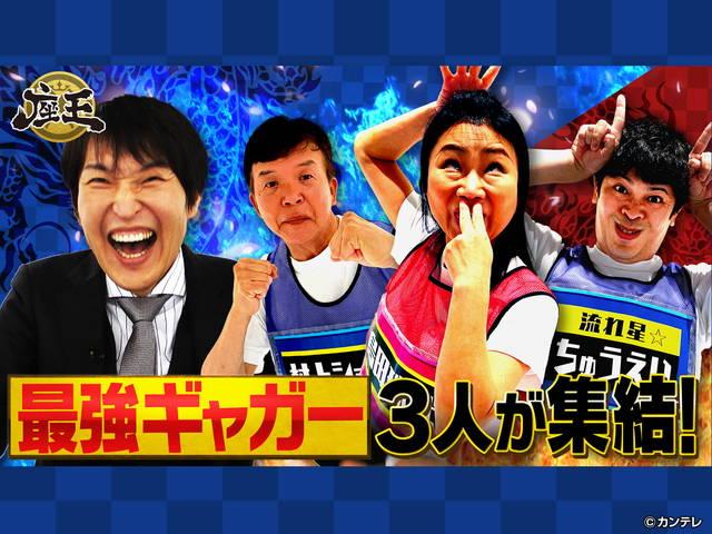 千原ジュニアの座王#166 2021/06/18放送分