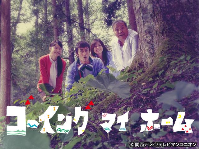 安藤和久 (関西テレビ)/ゴーイング マイ ホーム