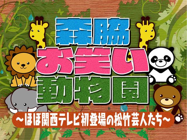 【会員無料】森脇お笑い動物園〜ほぼ関西テレビ初登場の芸人たち〜/ルール編