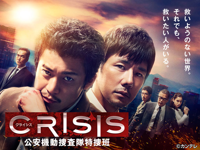 CRISIS 公安機動捜査隊特捜班【全10話】