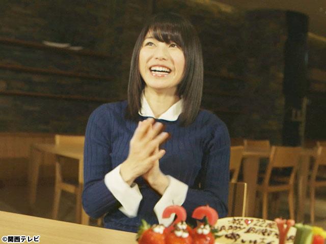 【会員無料】横山由依(AKB48)ちゃんロケ中オフショット/第4弾 涙のバースディ編