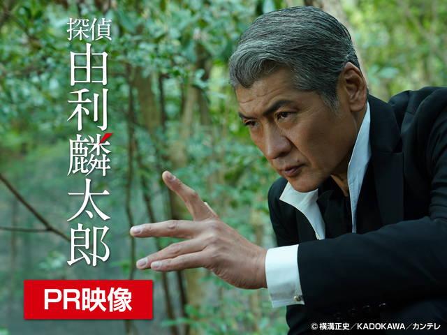 探偵・由利麟太郎/【無料PR】探偵・由利麟太郎