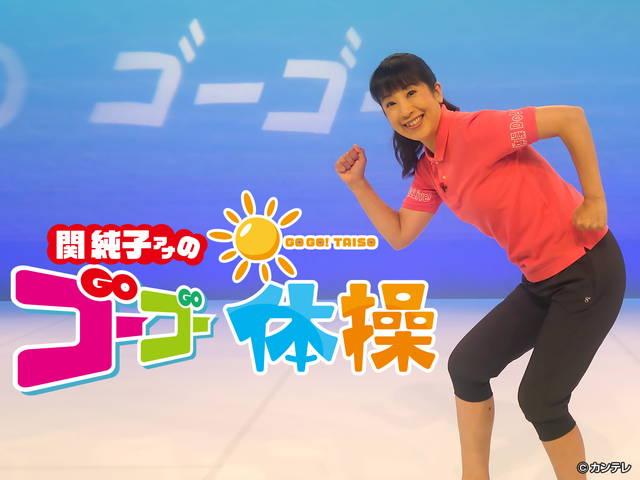 関純子アナのゴーゴー体操 2021/05/15 放送分